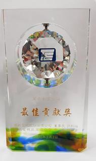 2020年荣获华城电机最佳贡献奖